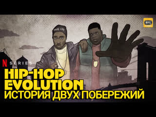 Hip-Hop Evolution. 3-й сезон. 1 серия | Озвучка NPL