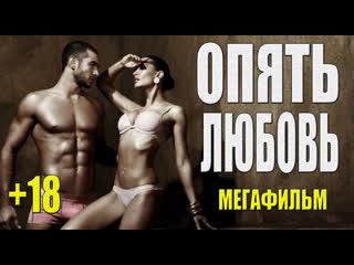 Премьера 2019 взорвала интернет! Это надо смотреть! ОПЯТЬ ЛЮБОВЬ Русские мелодрамы 2019 новинки, фильмы HD 2019 супер