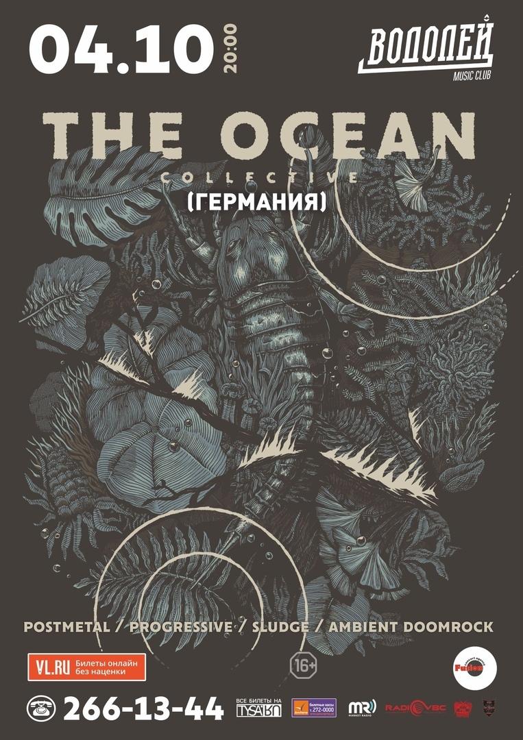 Афиша Владивосток The OCEAN - Владивосток, 04.10.19