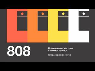 808. драм-машина, которая изменила музыку / 808. the movie • 2015