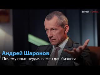 Президент бизнес-школы Сколково Андрей Шаронов о том, почему опыт неудач важен для бизнеса   Forbes Capital