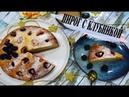 Перемешала Испекла Готово! Простой БЕЗУМНО вкусный ягодный пирог