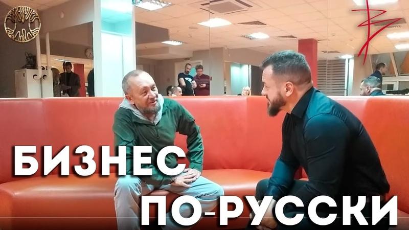 Бизнес по Русски Виталий Сундаков