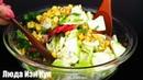 """""""ВЗРЫВ ВКУСА"""" салат с пекинской капустой Легкий свежий необычный Люда Изи Кук салаты CABBAGE SALAD"""