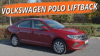 Volkswagen Polo 2020 liftback. Подробно о том, чем Фольксваген Поло отличается от Шкоды Рапид