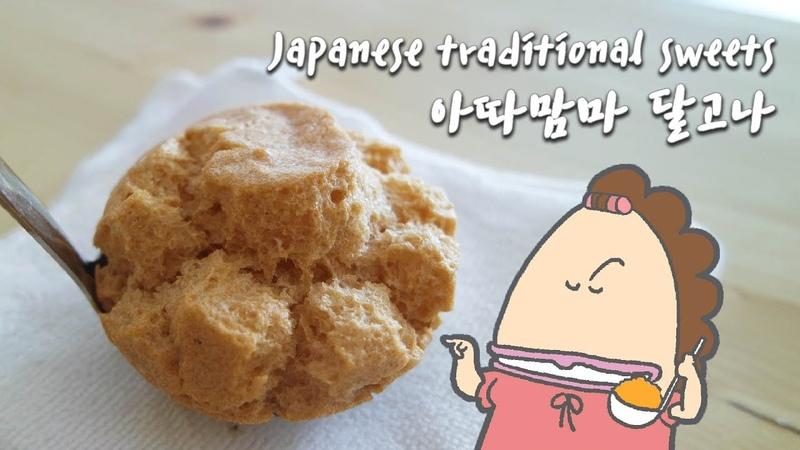 아따맘마표 일본식 달고나 만들기 Japanese sugar candy 자세한 설명