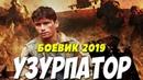 УЗУРПАТОР. 2019.Русский боевик.