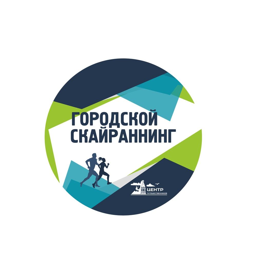 Афиша Красноярск ГОРОДСКОЙ СКАЙРАННИНГ. Николаевская Сопка