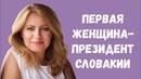 Выборы Президента Словакии: Зузана Чапутова стала 11 правящей женщиной-президентом в мире.