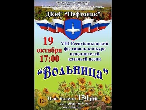 VIII Фестиваль конкурс исполнителей казачьей песни Вольница . 2018