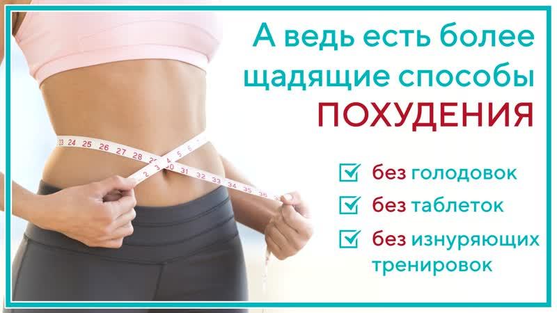 Щадящий Способ Похудения. Самая эффективная диета для похудения в домашних условиях