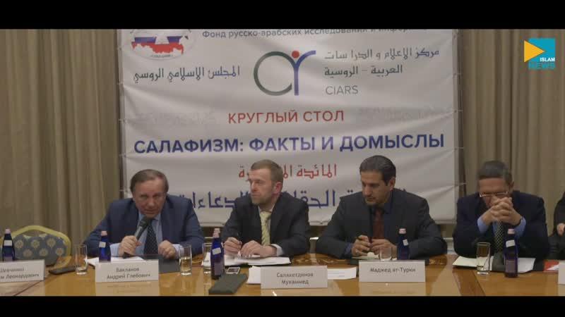 Посол РФ в Саудовской Аравии о ваххабизме