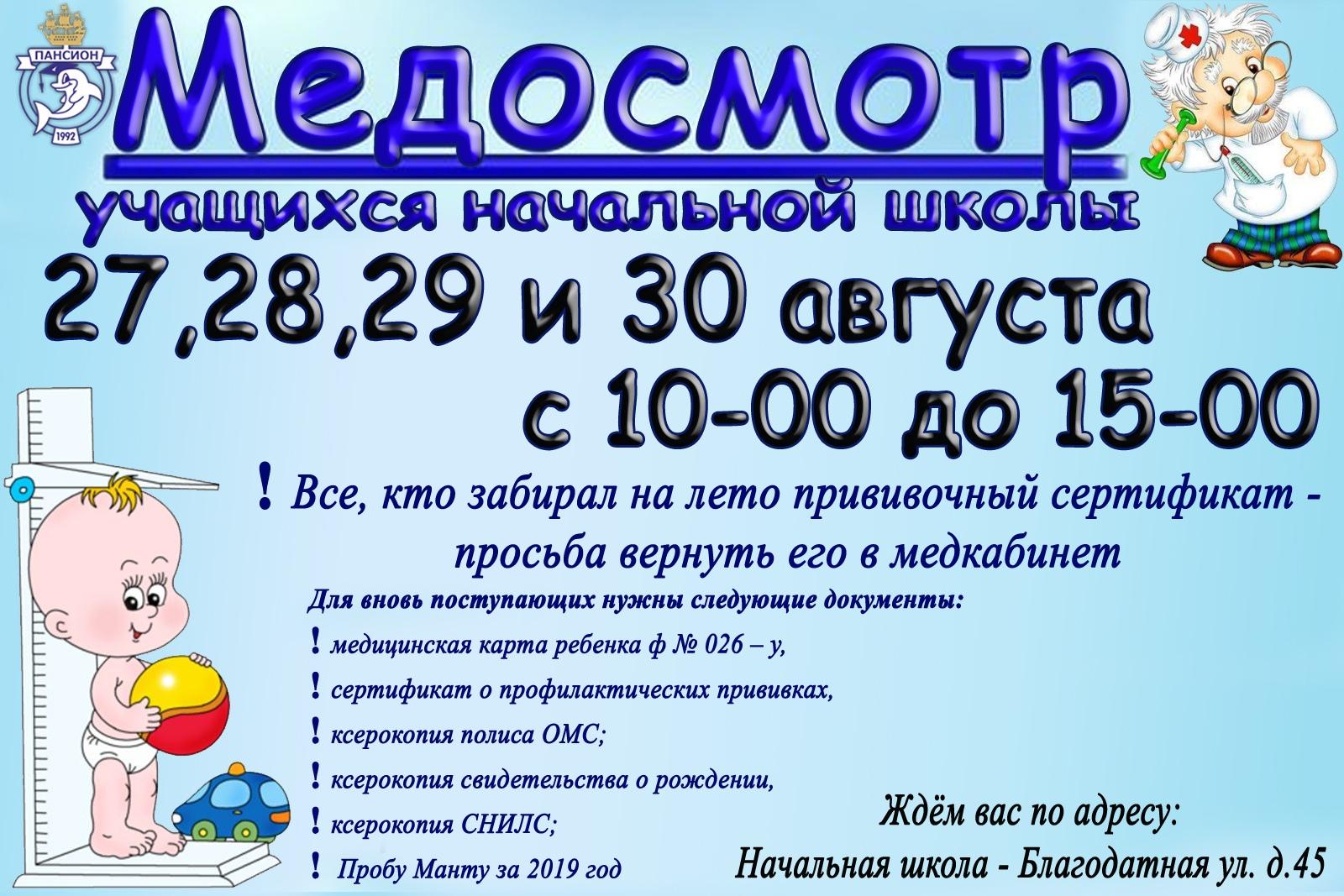 Медосмотр учащихся школы будет проходить с 27 по 30 августа  с 10.00 до 15.00