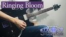 [BanG Dream!] Roselia - Ringing Bloom (Guitar Arrange ver.)