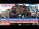 Поляки об Украинцах, Белорусах и Русских / Polacy o Ukraińcach, Białorusinach i Rosjanach Титры Ru