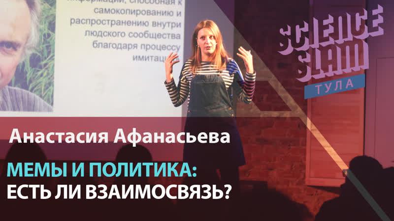 Анастасия Афанасьева Мемы и политика: есть ли взаимосвязь?