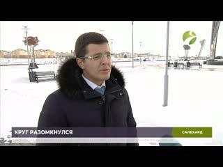 Губернатор Ямала Внёс изменения в жилищную программу.mp4