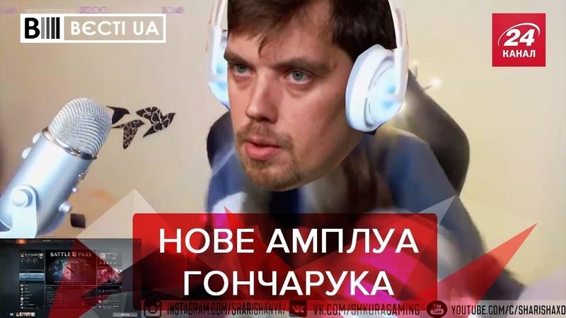 Влогер Гончарук, НХ від Портнова, Вєсті.UA, 26 вересня 2019