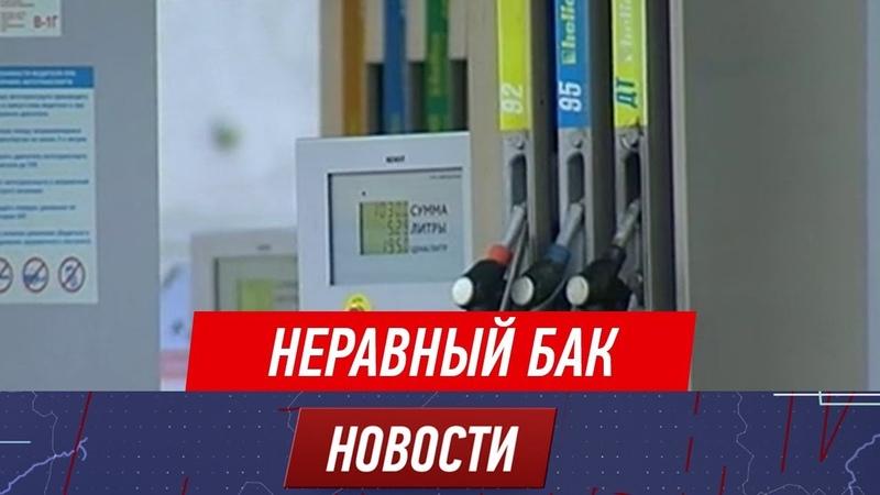 Стоимость бензина может увеличиться на 10 тенге