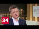 Александр Новак: цены на нефть будут в районе 50 долларов за баррель - Россия 24