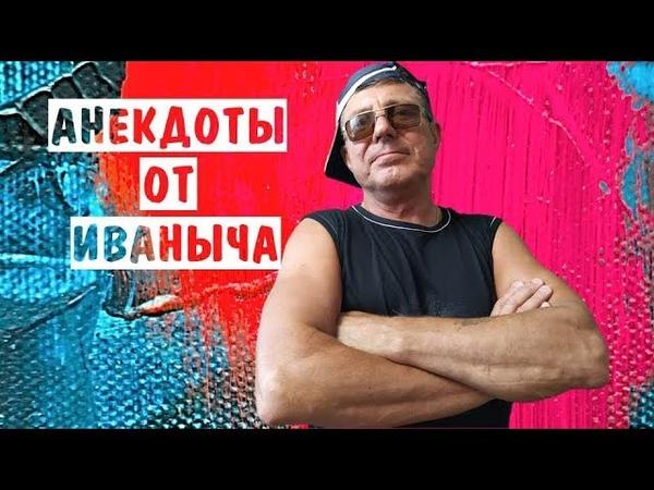 Самые новые Анекдоты от Иваныча! Смешной Анекдот про попугая