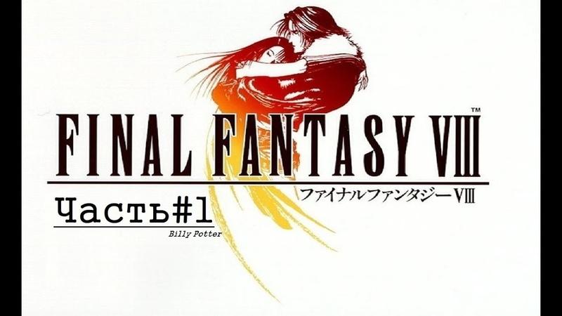 Final Fantasy VIII ➤ Часть 1 ➤ Огненная пещера (Ифрит)