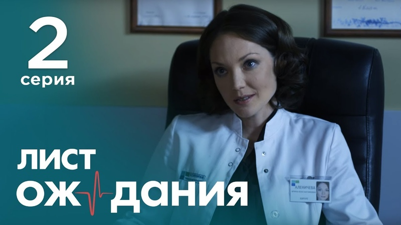 Лист ожидания Серия 2 Waiting List Episode 2