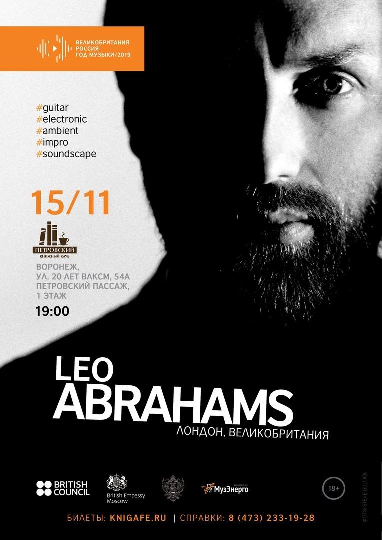 Афиша Воронеж 15/11 :: Leo Abrahams/ Лондон, Великобритания/