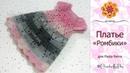 🔹 Платье Ромбики крючком для куклы Паола Рейна • ellej
