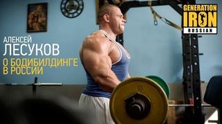 Алексей Лесуков о бодибилдинге в России