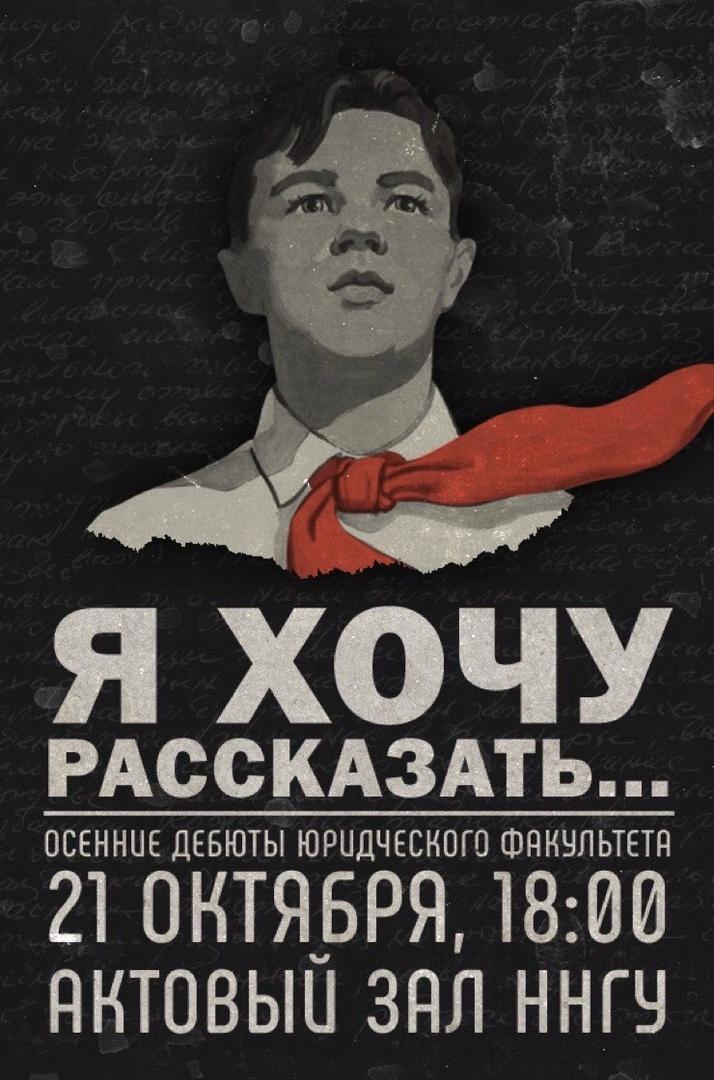 Афиша Нижний Новгород Я хочу рассказать / ОД ЮФ 2019
