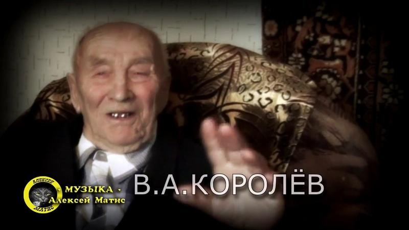 Лица истории Грязовец Ветеран Королёв В А Грязовец Вологодская область Ветеран