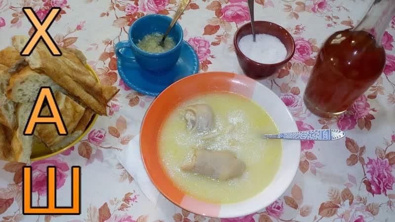 Кавказский суп хаш