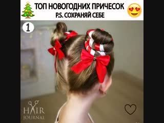 Женские Хитрости () новогодние прически