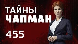 В кругу чертей. Выпуск 455 (). Тайны Чапман.