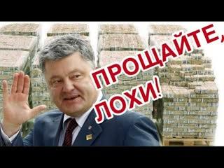 Порошенко спешно бежал из Украины. С собой взял только 340 кг долларов.