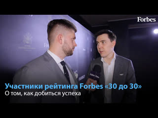 Участники рейтинга Forbes «30 до 30» о том, как добиться успеха