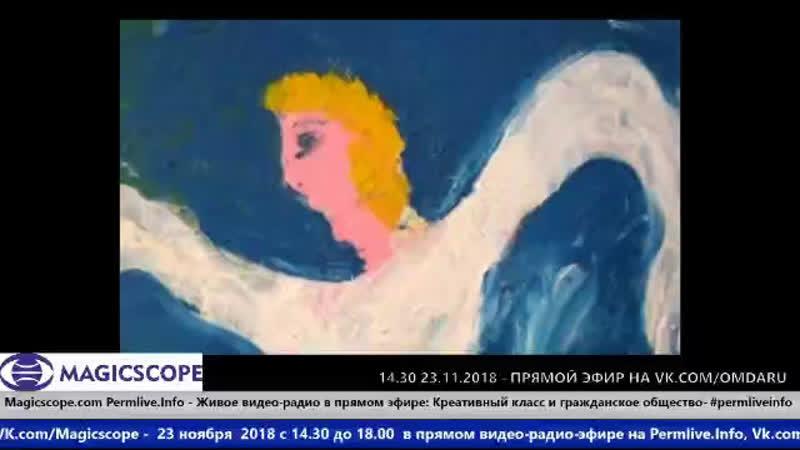 Live: Влад Воробьев- Прямой эфир 14.30-18.00 23.11.2018 из студии Magicscope PermLIVE.Info