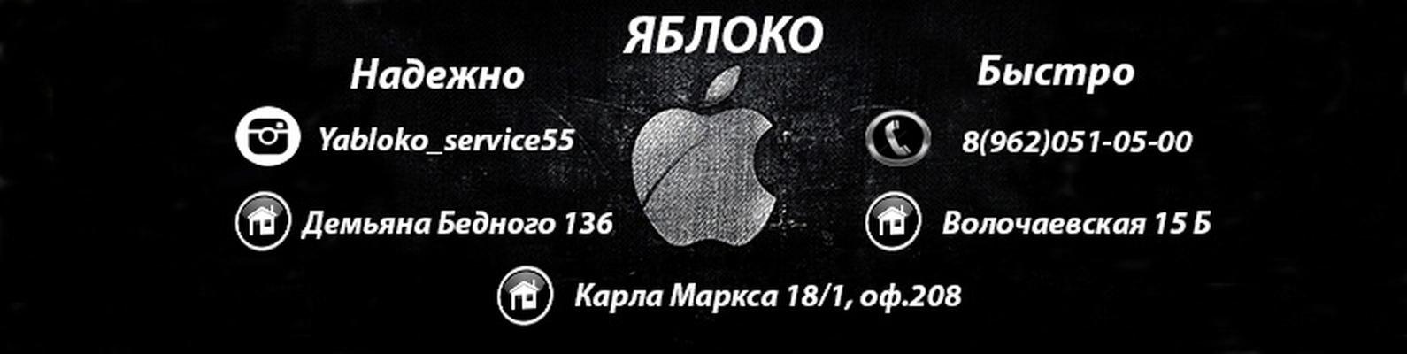 ремонт apple на волочаевской