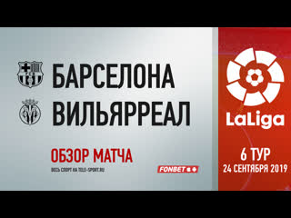 Барселона  Вильярреал. Обзор матча
