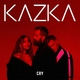 Kazka   - #Плакала