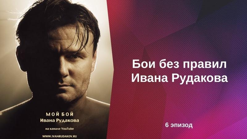 Бои без правил Ивана Рудакова   6 эпизод   Бои без правил