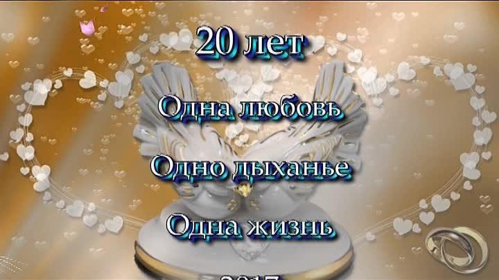 Поздравления на 20 лет свадьбы мужу жене