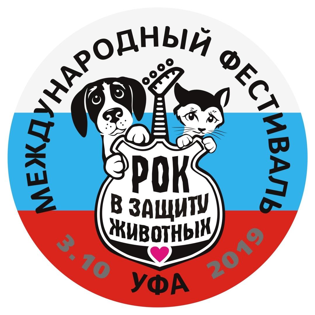 """Афиша Уфа Фестиваль в Уфе"""" Рок в защиту Животных"""""""
