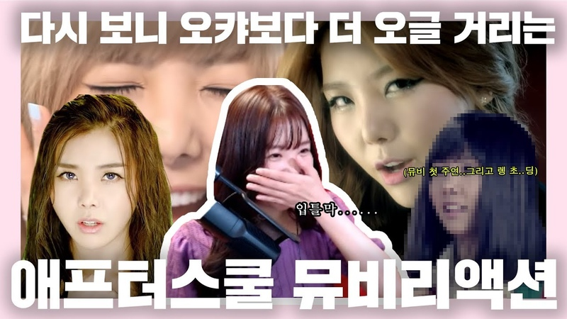 오렌지캬라멜보다 더했습니다...🙊 애프터스쿨 뮤비 리액션ヽ(゚Д゚)ノ (항마