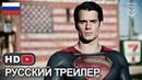 Человек из сталиТРЕЙЛЕР