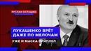 Лукашенко врёт даже по мелочам Уже и Маска приплёл Руслан Осташко