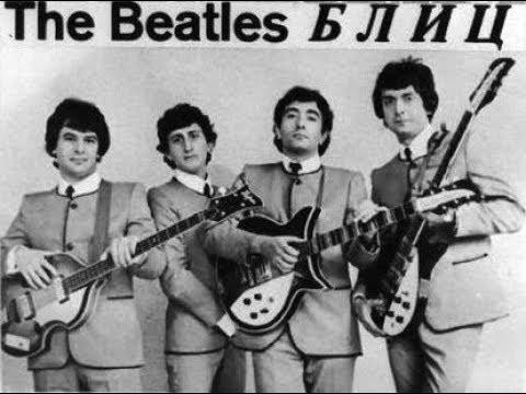 Блиц - легендарные грузинские подражатели The Beatles. Часть1
