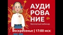 Аудирование - бесплатный вебинар (07.10.2018)