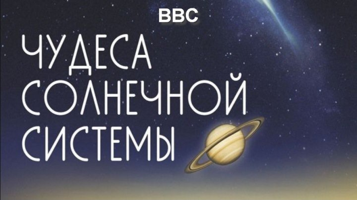 BBC Чудеса Солнечной системы 3 я серия Тонкая голубая линия 2010